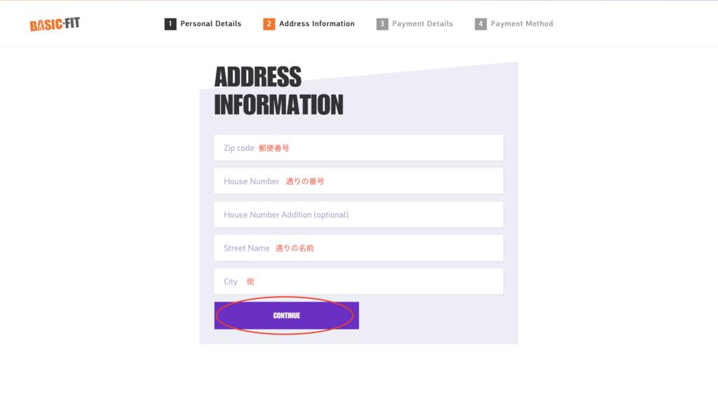 basic-fitのオンライン登録手順8