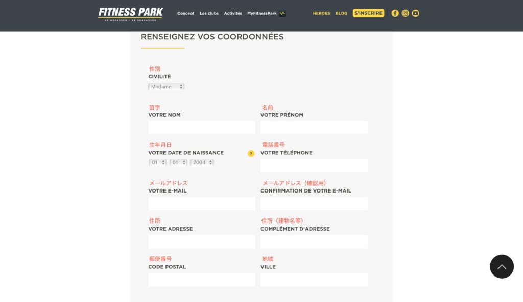 フィットネスパークのオンライン登録手順4