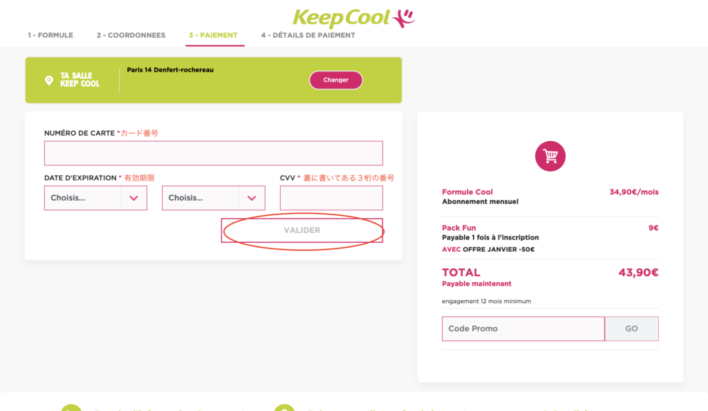 keepcoolのオンライン登録手順5