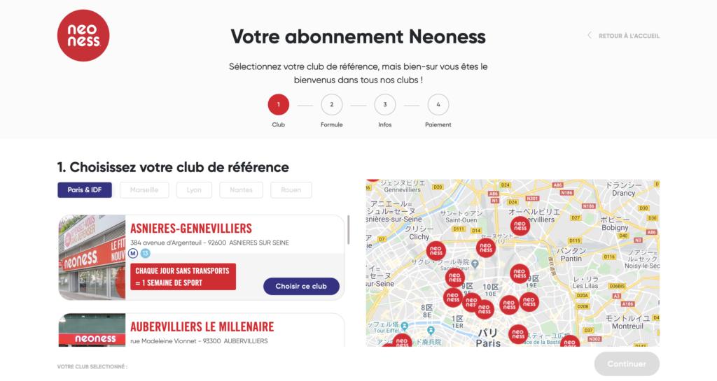 neonessのオンライン登録手順2