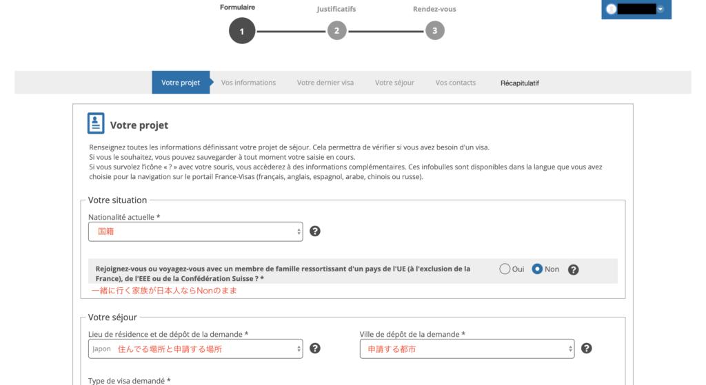 個人情報登録の流れ3
