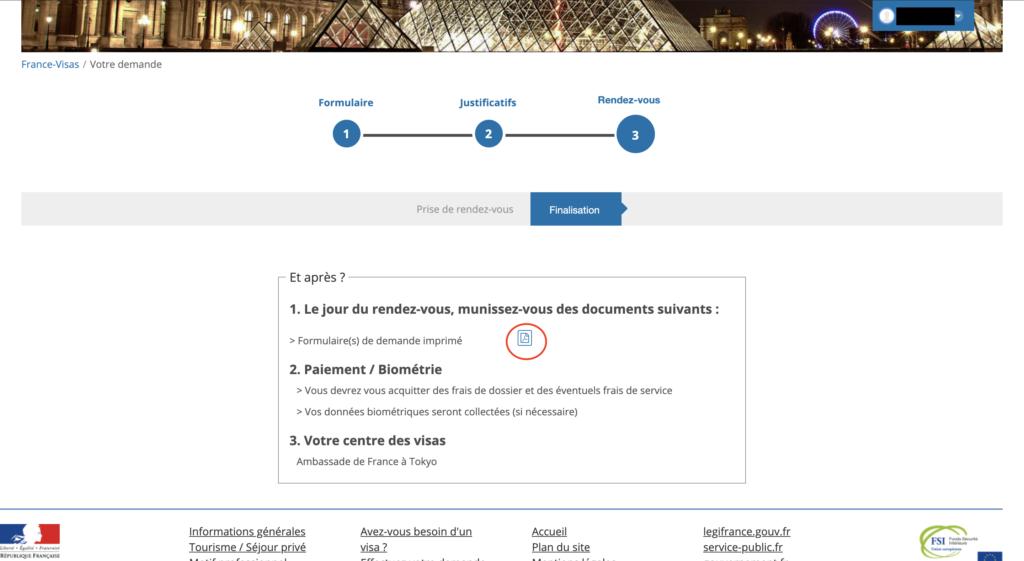 個人情報登録の流れ15