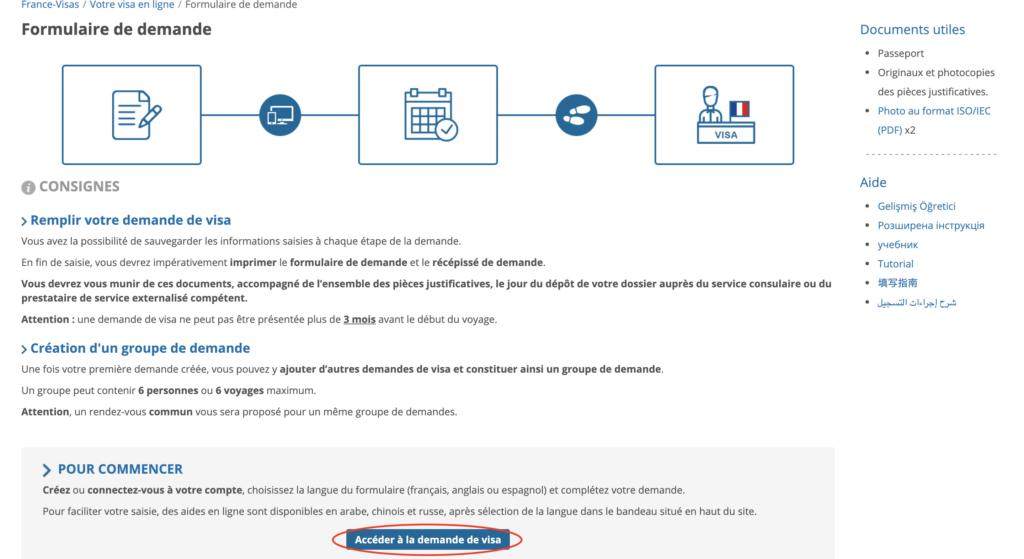 個人情報登録の流れ2