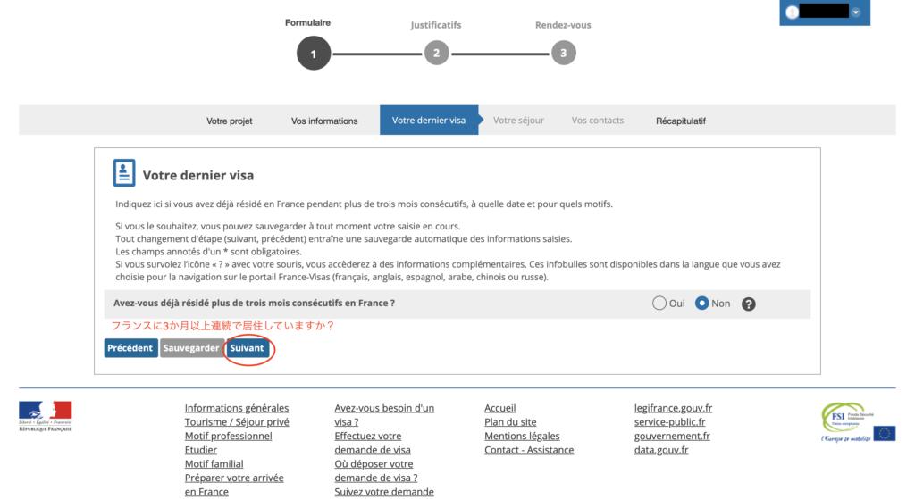 個人情報登録の流れ8